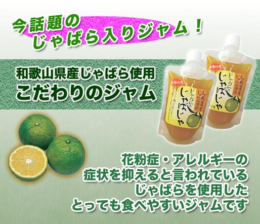 今話題のじゃばらジャム!和歌山県産じゃばら使用!花粉症・アレルギーの症状を抑えると言われているじゃばらを使用したジャムです。
